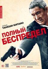 Постер к фильму «Полный беспредел»