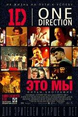 Постер к фильму «One Direction: Это мы 3D»