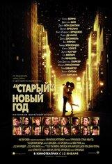 """Постер к фильму «""""Старый"""" новый год»"""