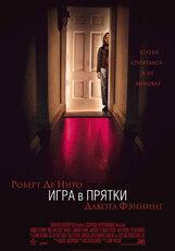 Постер к фильму «Игра в прятки»