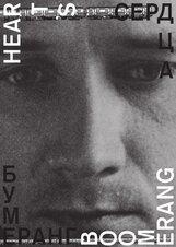 Постер к фильму «Сердца бумеранг»