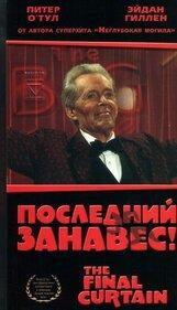 Постер к фильму «Последний занавес»