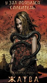 Постер к фильму «Жатва»