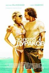 Постер к фильму «Золото дураков»