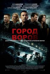 Постер к фильму «Город воров»