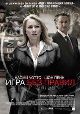 Постер к фильму «Игра без правил»
