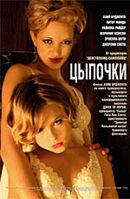 Постер к фильму «Цыпочки»