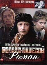 Постер к фильму «Военно-полевой роман»