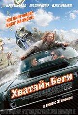 Постер к фильму «Хватай и беги»