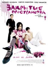 Постер к фильму «Закрытые пространства»