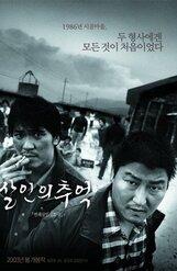 Постер к фильму «Воспоминания об убийстве»