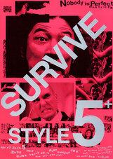 Постер к фильму «Манеры выживать 5+»