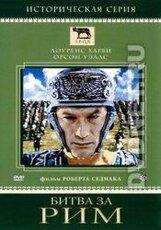 Постер к фильму «Битва за Рим»