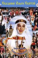 Постер к фильму «Сага древних булгар. Сказание Ольги Святой»