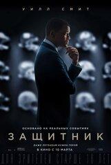 Постер к фильму «Защитник»