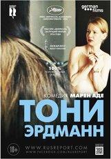 Постер к фильму «Тони Эрдманн»