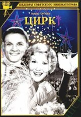 Постер к фильму «Цирк»