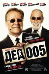 Постер к фильму «Дед 005»