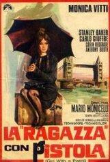 Постер к фильму «Девушка с пистолетом»