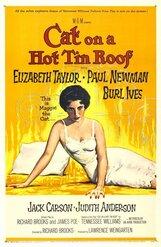 Постер к фильму «Кошка на раскаленной крыше»