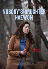 Постер к фильму «Хэвон - ничья дочь»