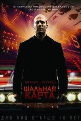 Постер к фильму «Шальная карта»