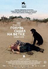 Постер к фильму «Голубь сидел на ветке, размышляя о жизни»