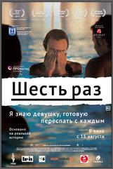 Постер к фильму «Шесть раз»