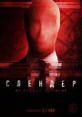 Постер к фильму «Слендер»