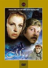 Постер к фильму «Метель»