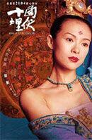 Постер к фильму «Дом летающих кинжалов»