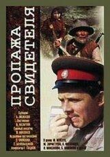 Постер к фильму «Пропажа свидетеля»