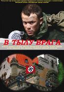 Постер к фильму «В тылу врага»