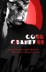 Постер к фильму «Соль Сванетии»