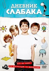 Постер к фильму «Дневник слабака»