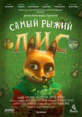 Постер к фильму «Самый рыжий лис»
