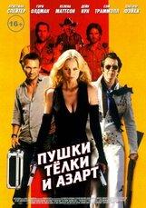 Постер к фильму «Пушки, телки и азарт»