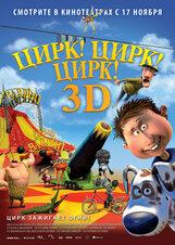 Постер к фильму «Цирк! Цирк! Цирк! 3D»