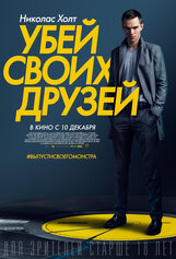Постер к фильму «Убей своих друзей»