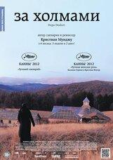 Постер к фильму «За холмами»