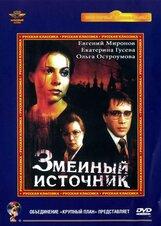 Постер к фильму «Змеиный источник»