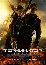 Постер к фильму «Терминатор: Генезис 3D»
