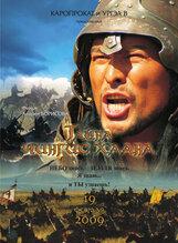 Постер к фильму «Тайна Чингис Хаана»