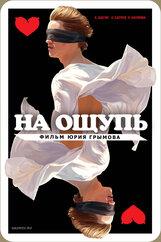 Постер к фильму «На ощупь»