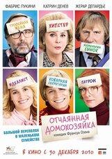 Постер к фильму «Отчаянная домохозяйка»