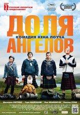 Постер к фильму «Доля ангелов»