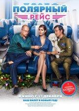 Постер к фильму «Полярный рейс»