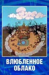 Постер к фильму «Влюбленное облако»