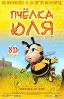 Постер к фильму «Пчелка Юля»