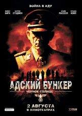 Постер к фильму «Адский бункер: Черное Солнце»
